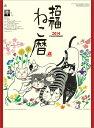 2014年カレンダー / 招福ねこ暦 / 2014年カレンダー