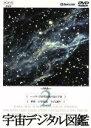 宇宙デジタル図鑑 Vol.2/DVD/NSW-04365A