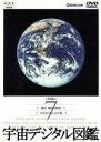 宇宙デジタル図鑑 Vol.7/DVD/NSW-04370A