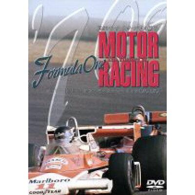 モーターレーシング70年代総集