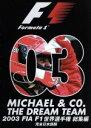 F1世界選手権2003年総集編