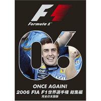 2006FIA F1世界選手権 総集編 完全日本語版/DVD/EM-078