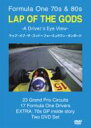 LAP OF THE GODS~A Drive's Eye View~/DVD/EM-81