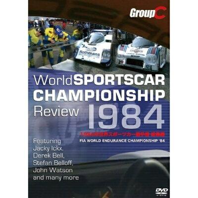 1984年世界スポーツカー選手権 総集編/DVD/EM-112
