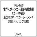 1983-1989 世界スポーツカー選手権 総集編/DVD/EM-118