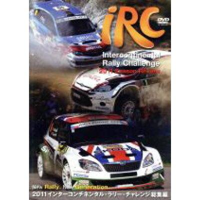 2011 インターコンチネンタル・ラリー・チャレンジ総集編/DVD/RA-089