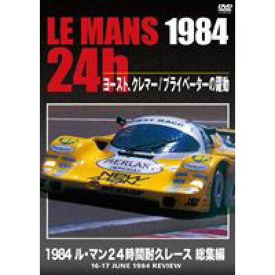 1984 ル・マン24時間耐久レース 総集編/DVD/EM-140