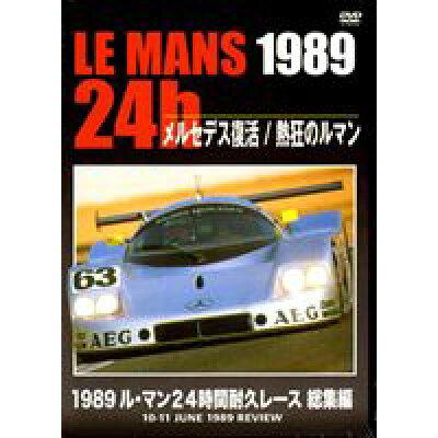 1989 ル・マン24時間耐久レース 総集編/DVD/EM-145