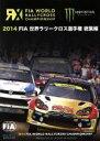 2014 FIA 世界ラリークロス選手権 総集編/DVD/RA-100