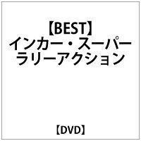 【BEST】インカー・スーパーラリーアクション/DVD/BB-009