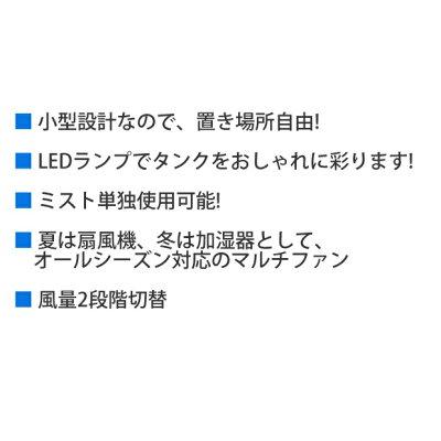 エスケイジャパン ミニミストファン SKJ-WM10MF