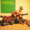 黄昏サンバ/CD/NWR-2026
