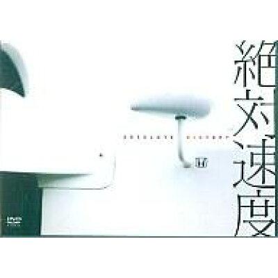 絶対速度 ABSOLUTE VICTORY/DVD/SSBX-2005