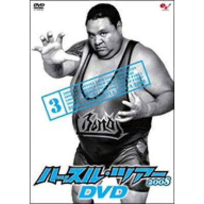 ハッスル・ツアー2008 DVD 3/DVD/SSBX-2414