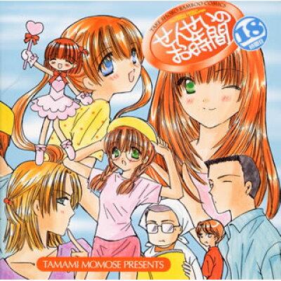 せんせいのお時間(18時間目)/CD/AKCJ-80016
