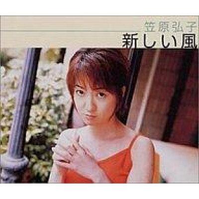 新しい風/CDシングル(12cm)/AKCJ-81004