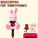 ドリームズ DECOPPIN Rabbit Heart VRT42055