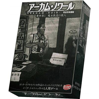 アーカム・ノワール:事件簿1 完全日本語版 グッズ