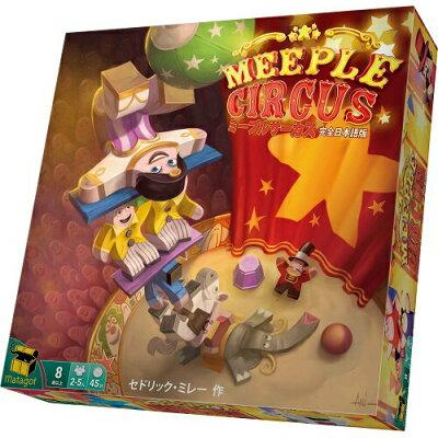 ボードゲーム ミープルサーカス 完全日本語版 アークライト