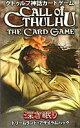 アークライト クトゥルフ神話カードゲーム拡張パック5:深き眠り