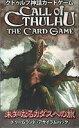 アークライト クトゥルフ神話カードゲーム拡張パック6:未知なるカダスへの旅