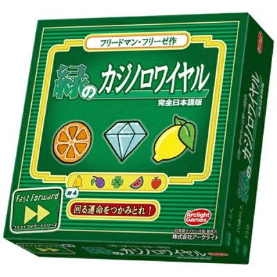 アークライト ARCLIGHT 緑のカジノロワイヤル 完全日本語版