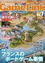 ボードゲーム情報誌 ゲームリンク vol.7 書籍 アークライト