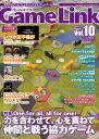 ボードゲーム情報誌 ゲームリンク vol.10 書籍 アークライト