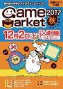 ゲームマーケット2017 秋 会場マップ1日目 入場チケット付 書籍 アークライト