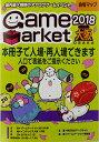 ゲームマーケット 2018 大阪 会場マップ 入場チケット付 書籍 アークライト