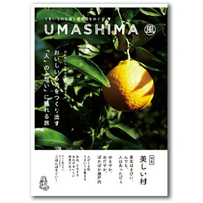 カタログ うましま/UMASHIMA 風コース