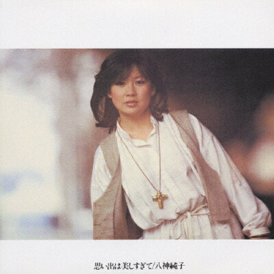 思い出は美しすぎて/CD/YCCU-00004