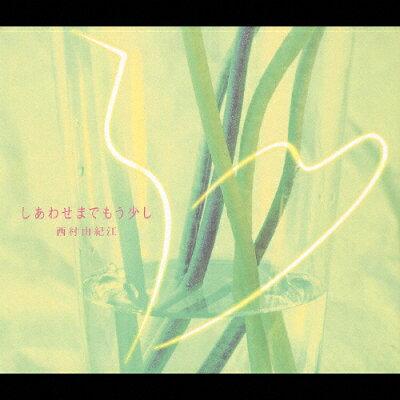 西村由紀江ベスト「しあわせまでもう少し」1986~/CD/YCCS-00016