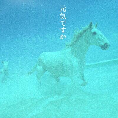 元気ですか/カバー・バージョン集/CD/YCCW-10027