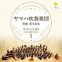 ヤマハのオト~奏でる匠のオト~I/CD/YCCS-10056