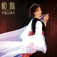 相聞/CD/YCCW-10315