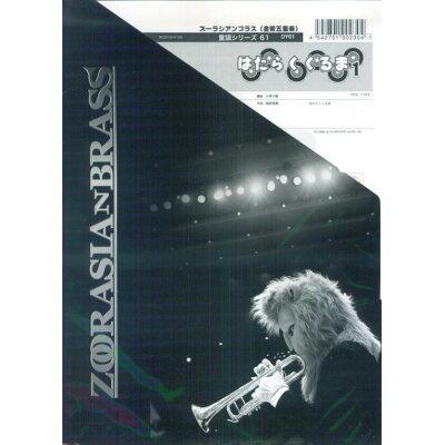楽譜 DY61 はたらくくるま Gr.1 金管5重奏 童謡シリーズ 編成:Trumpet.2/Horn.1/Trombone.1/Tuba.1