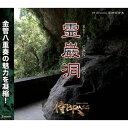 霊巌洞≪REIGANDO≫/CD/SKSB-090820