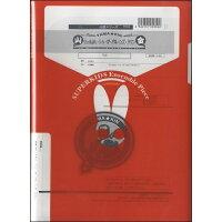 楽譜 山金シリーズ ウェル・カム・トゥ・ザ・バルーンズ・タウン Tb5 ヤマキンシリーズウェルカムトゥザバルーンズタウン