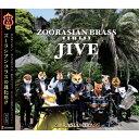 ズーラシアンブラス ジャイブ/CD/SKZB-100730