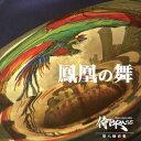 CD 第八録音集 鳳凰の舞 侍BRASS SKSB-130828