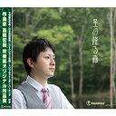 星の降る森/CD/SKCP-140827