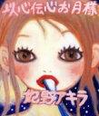 以心伝心お月様/CDシングル(12cm)/JOCL-0003