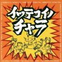 イッテコイノチャラ/CDシングル(12cm)/JOCL-0008