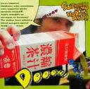 濃縮茶汁/CD/JOCL-1001