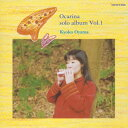 オカリーナ・ソロ・アルバム vol.1 アルバム MHACD-2306