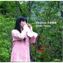 CD CD オカリーナ合奏曲集 小山京子 CDオカリーナガッソウキョクシュウコヤマキョウコ
