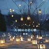 天国にとどく歌/CD/MHACD-2647