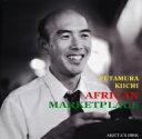 アフリカンマーケットプレイス/二村希一 MHACD-2602 フタムラ キイチ