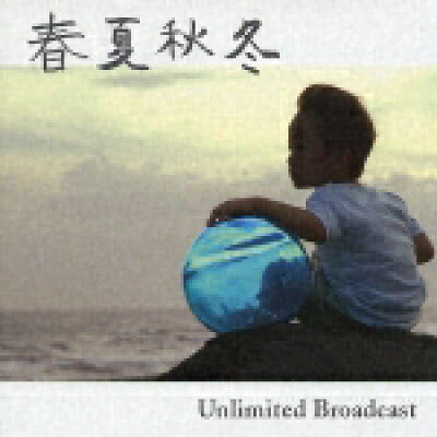 春夏秋冬 Unlimited Broadcast